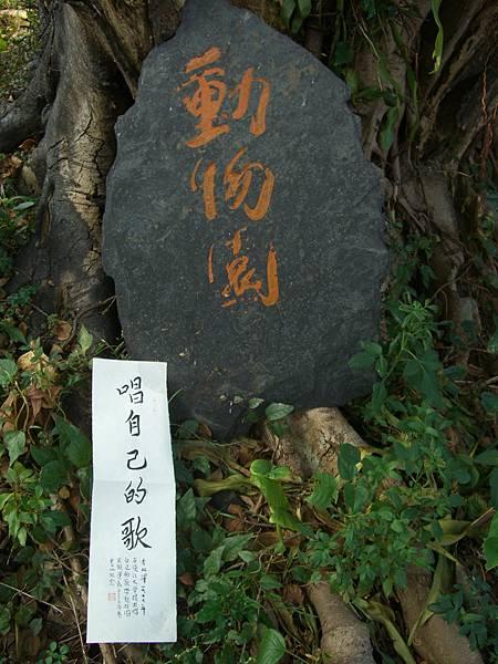 蔣勳字2007.8.3 (53)動物園.jpg