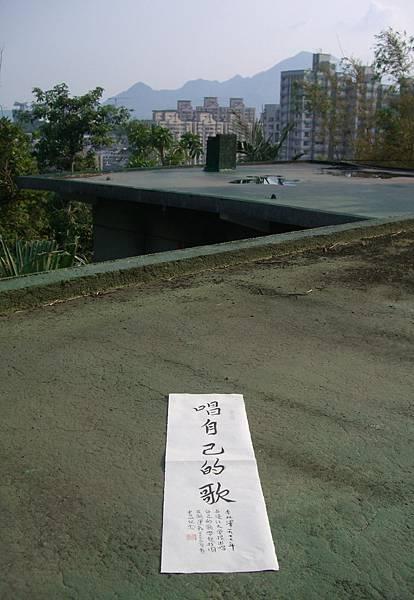蔣勳字2007.8.3 (62)動物園.jpg