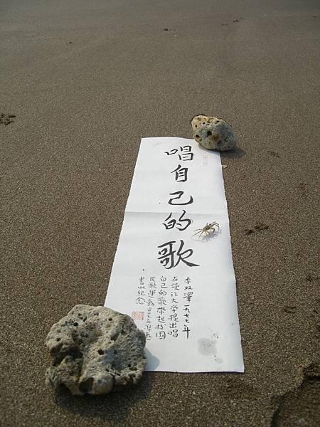蔣勳字2007.8.3 (15)螃蟹.jpg