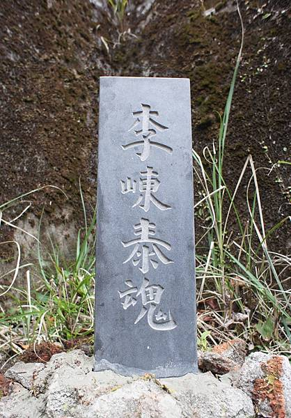 DSC01993李崠泰魂.jpg