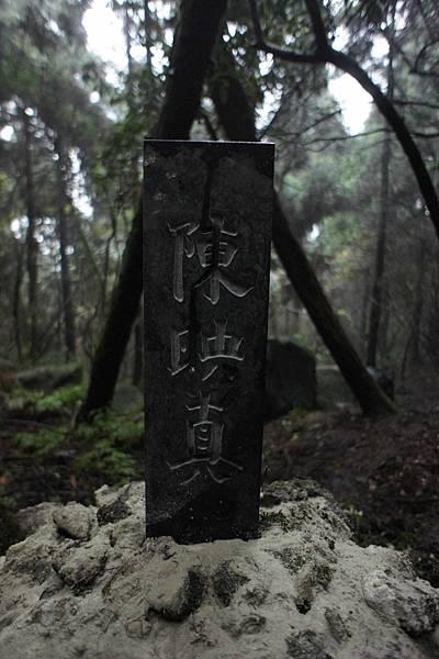 DSC03912陳映真.jpg
