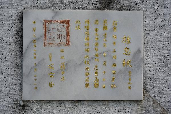 DSC04330盛世仁.jpg