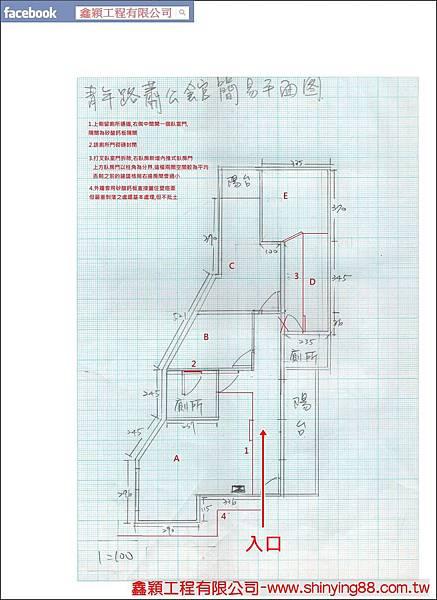 nEO_IMG_nEO_IMG_0421_鳳山區青年路_蕭公館_簡易平面圖001-3