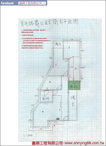 nEO_IMG_nEO_IMG_0421_鳳山區青年路_蕭公館_簡易平面圖001-DE房廁所