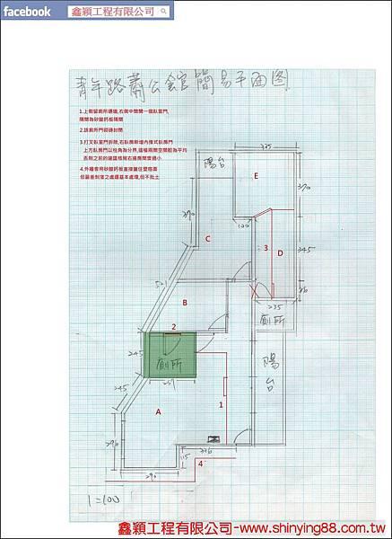 nEO_IMG_nEO_IMG_0421_鳳山區青年路_蕭公館_簡易平面圖001-ABC房廁所