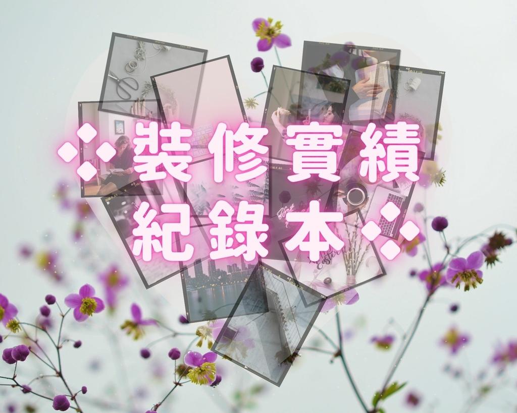 ❖裝修實績紀錄本❖.jpg