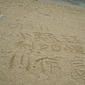 小硫球沙灘.JPG