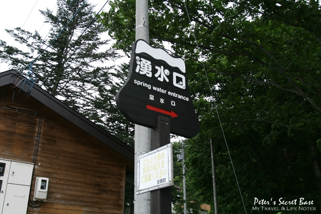 羊蹄山名水公園 (5).JPG