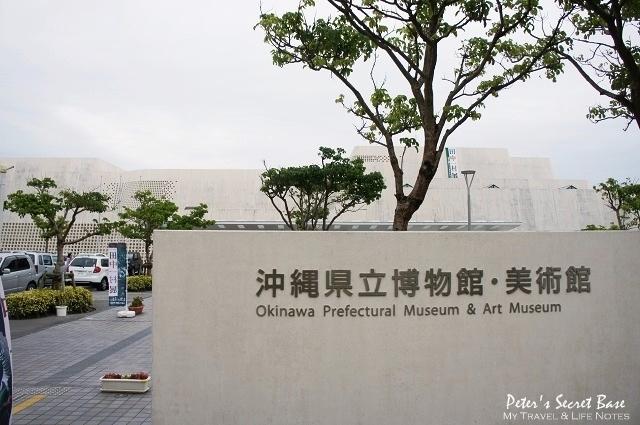 沖繩博物館 (5)