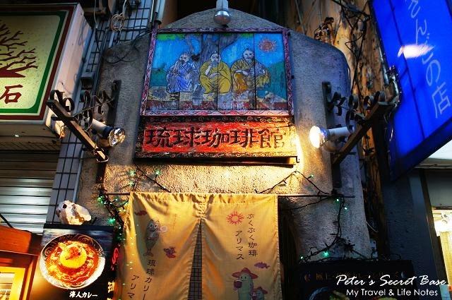 琉球咖啡館 (1)