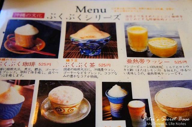 琉球咖啡館 (5)