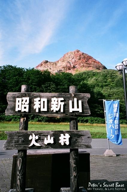 昭和新山與熊牧場 (2)