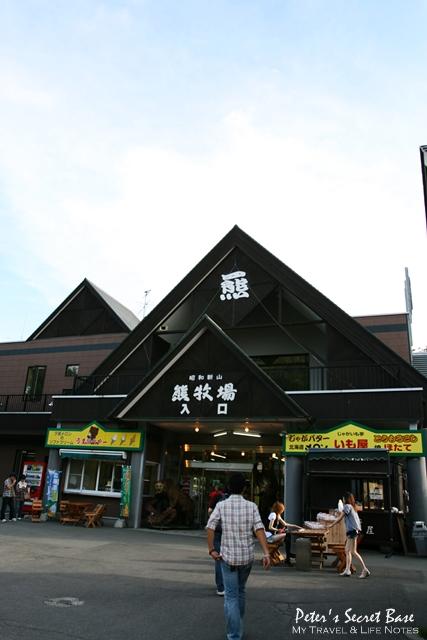 昭和新山與熊牧場 (4)