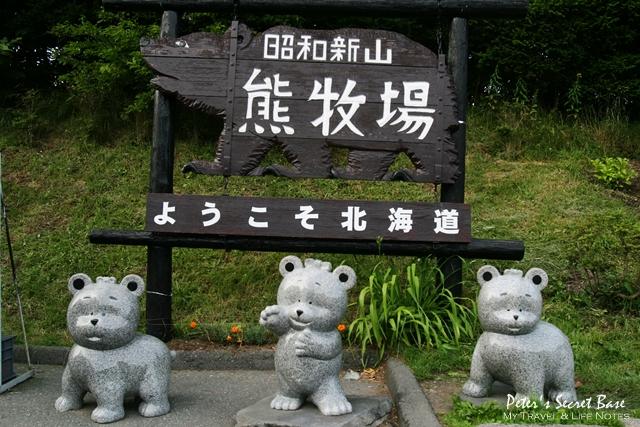 昭和新山與熊牧場 (17)