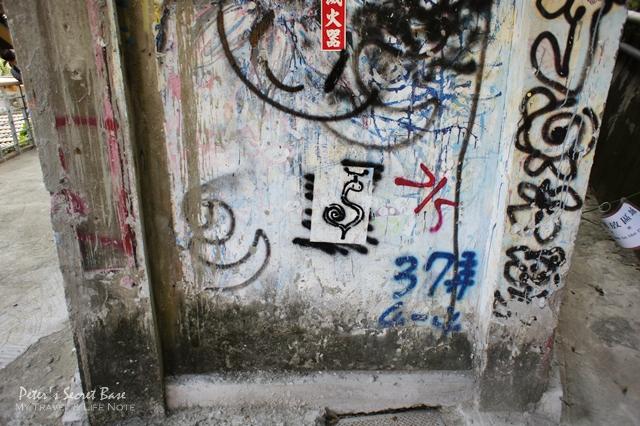 寶藏巖與尖蚪 (2)