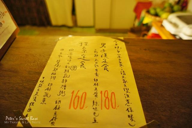 寶藏巖與尖蚪 (30)