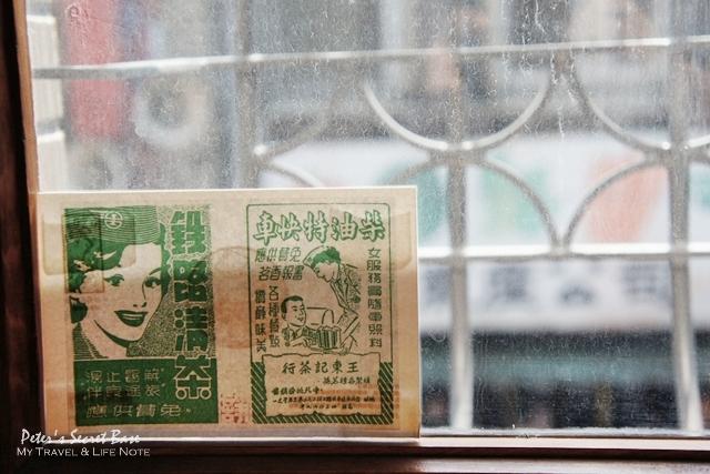 民藝埕與茶東西 (23)