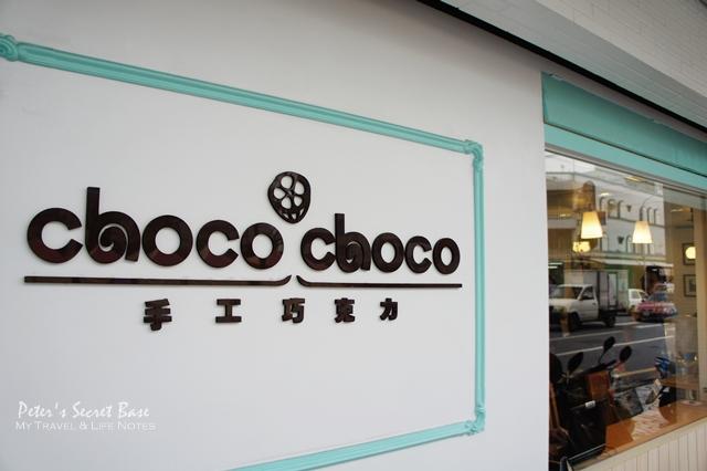 CHOCO巧克力 (13)