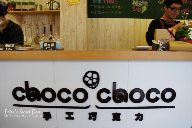 CHOCO巧克力 (20)