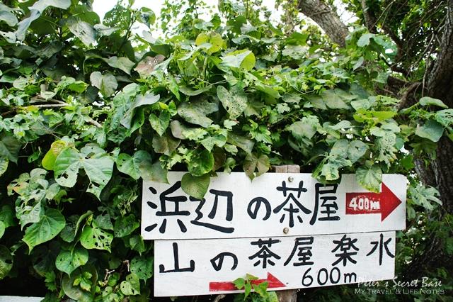 濱邊的茶屋 (21)