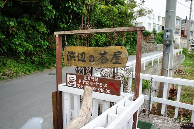 濱邊的茶屋 (30)