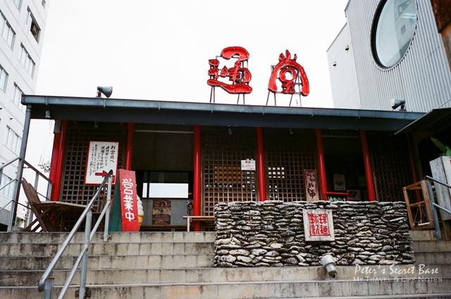 拉麵店 (1)