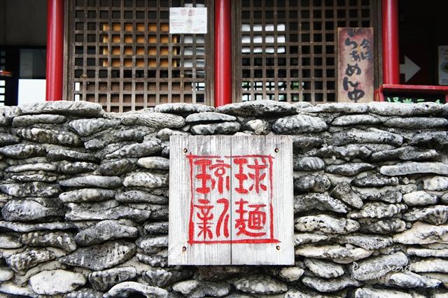 拉麵店 (2)