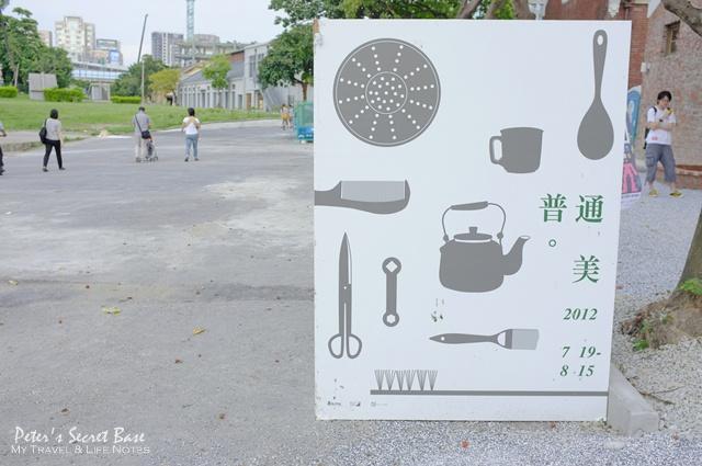 華山普通美特展 (51).JPG
