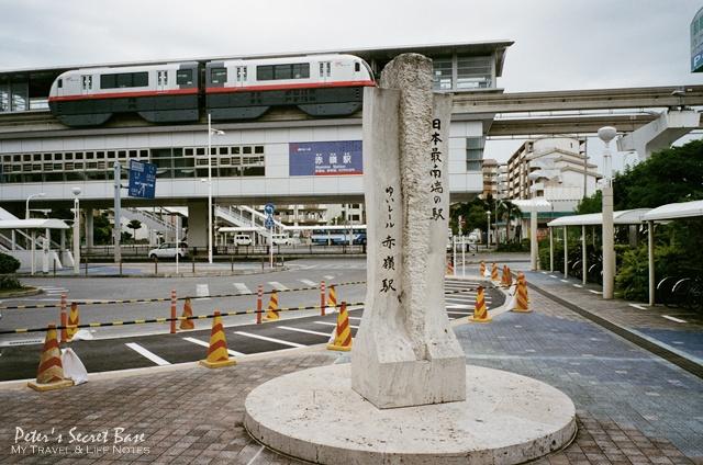 赤嶺站.jpg