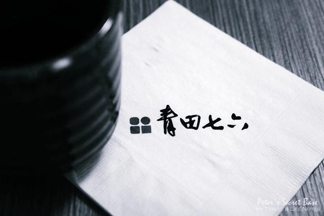 青田七六 (15)