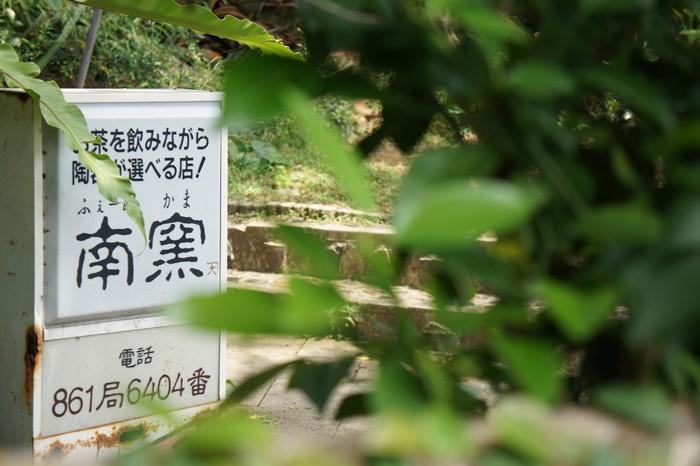 壺屋通南窯 (13).JPG