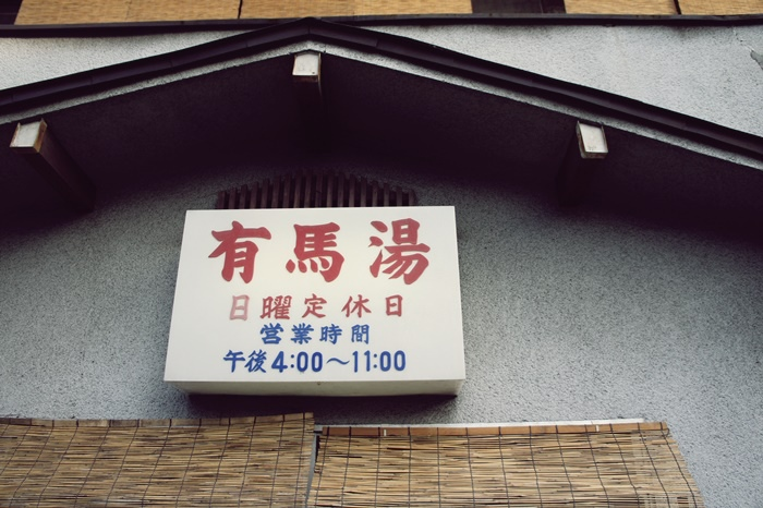 京都首日和宇治的閒晃 (26).JPG