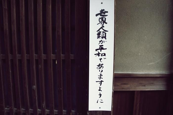 京都首日和宇治的閒晃 (28).JPG