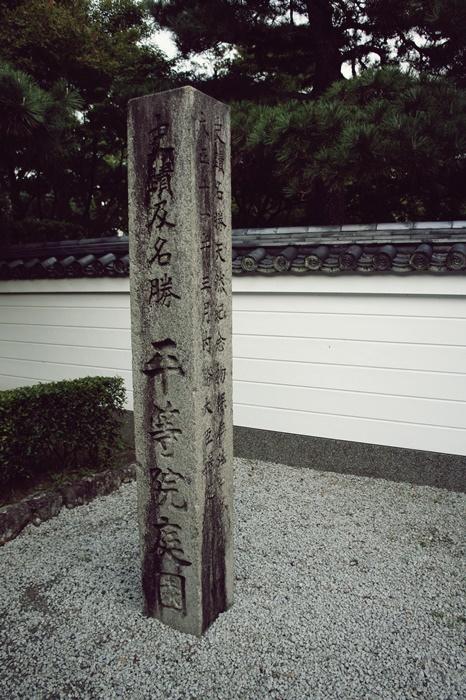 京都首日和宇治的閒晃 (34).JPG