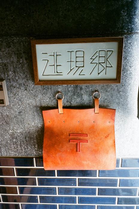 逃現鄉(補) (1).jpg