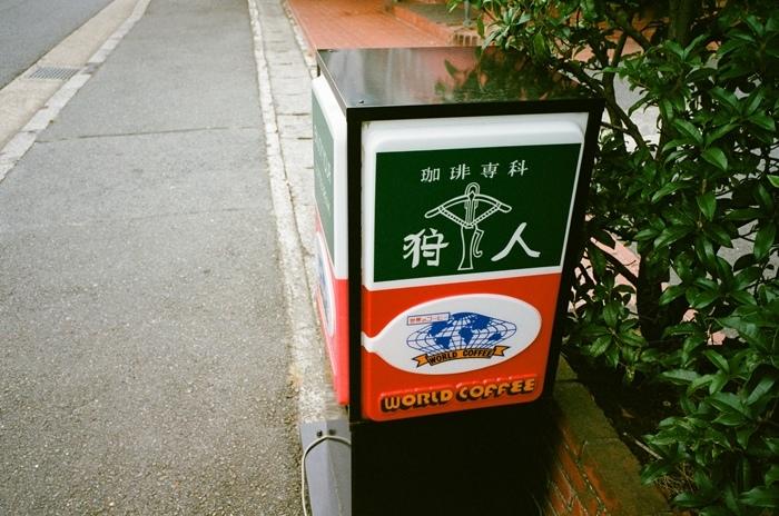 狩人 (5).jpg