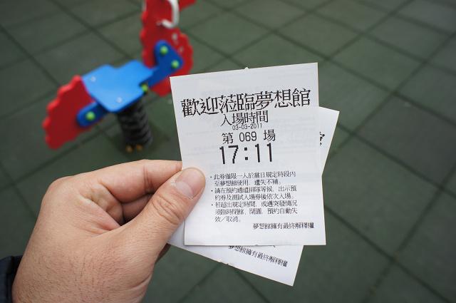 夢想館 (7).jpg