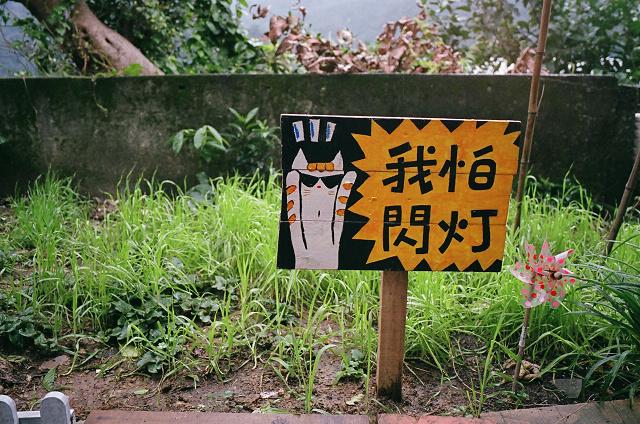 侯硐2009 (10).jpg