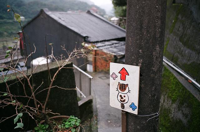 侯硐2009 (22).jpg