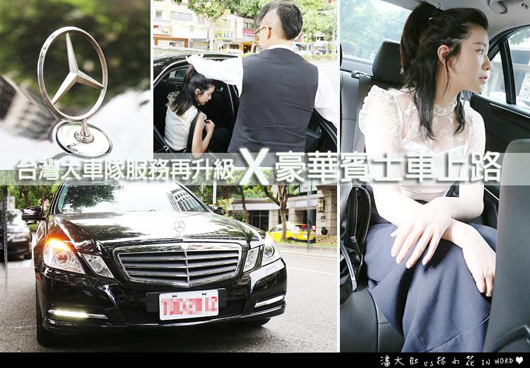 台灣大車隊封面