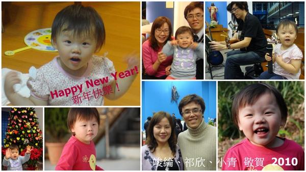 2010 新年快樂