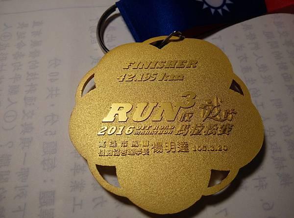 2016跑三校馬拉松 (2).jpg