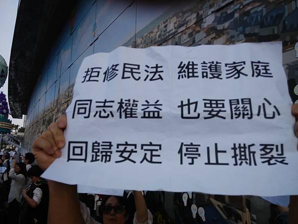 20161203反同志婚姻立法 (8).jpg