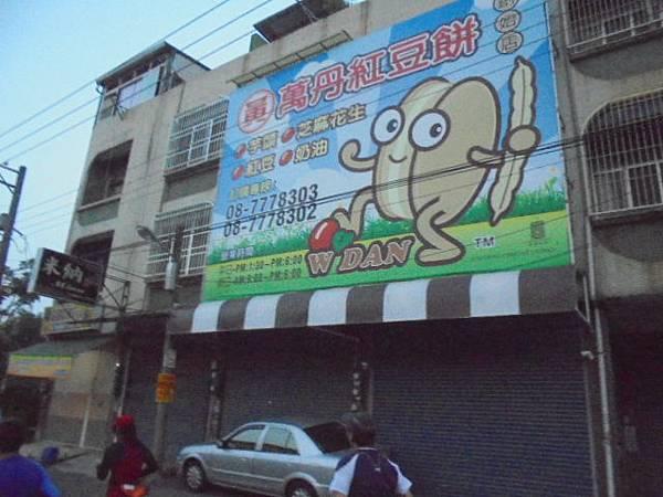 20161225萬丹紅豆馬 (7).JPG