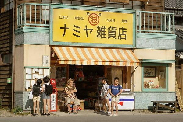 解憂雜貨店 (1).jpg