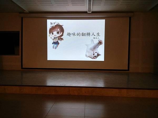 20180623貓夫人演講 (10).jpg