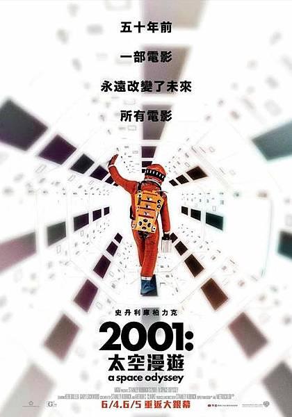 2001太空漫遊 (3).jpg
