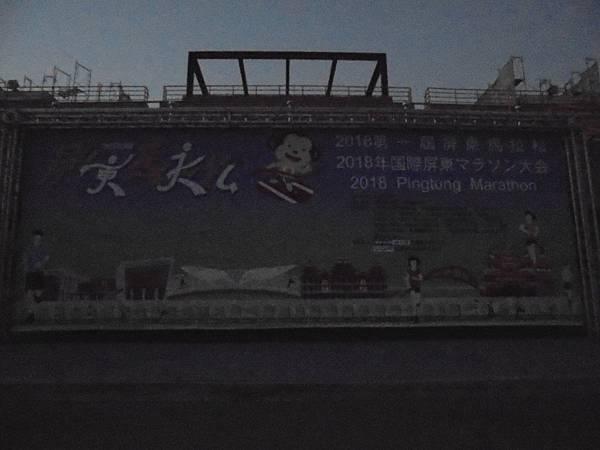 20181104屏東馬拉松 (2).JPG