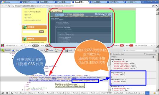 CSS 代碼參數修改