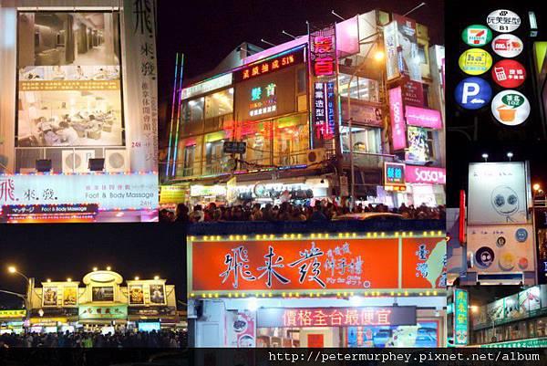 2012-01-01   士林夜市.JPG